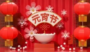 华服科技代表合肥网络公司祝您元宵节快乐