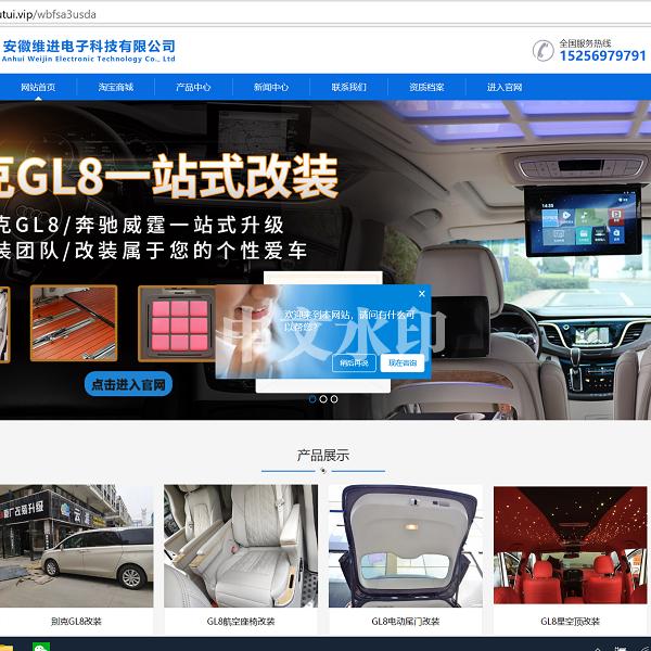 GL8商务车改装