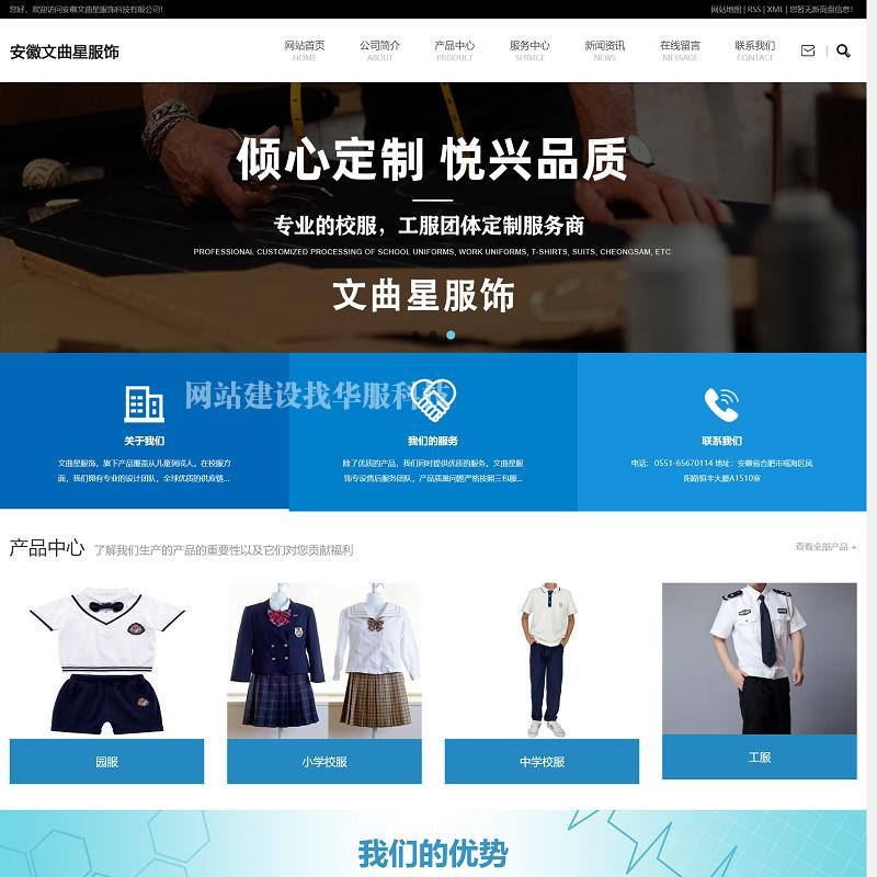 服装服饰网站建设
