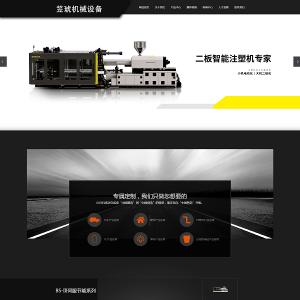上海笠琥机械(卧式注塑机)