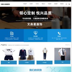 淮北服装服饰网站建设