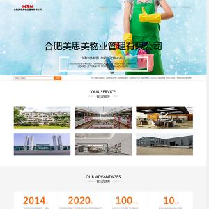 巢湖物业管理网站设计